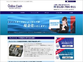 オンラインキャッシュ 現金化